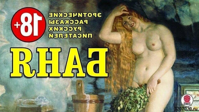 Аудио Рассказы Про Секс